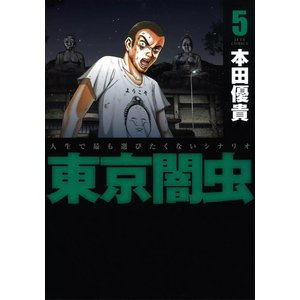 【初回50%OFFクーポン】東京闇虫 (5) 電子書籍版 / 本田優貴|ebookjapan