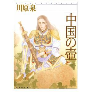 中国の壺 電子書籍版 / 川原泉