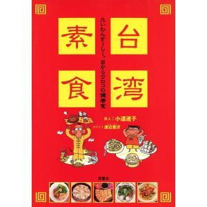台湾素食 電子書籍版 / 小道迷子