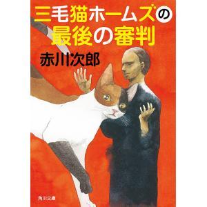 三毛猫ホームズの最後の審判 電子書籍版 / 著者:赤川次郎|ebookjapan