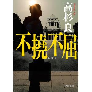 不撓不屈 電子書籍版 / 著者:高杉良 ebookjapan