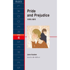 【初回50%OFFクーポン】Pride and Prejudice 高慢と偏見 電子書籍版 / 著:ジェイン・オースティン リライト:寺沢美紀 ebookjapan