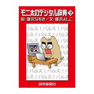 モニ太のデジタル辞典7 電子書籍版 / 唐沢なをき/唐沢よしこ ebookjapan