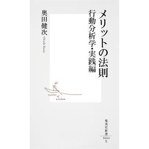 【初回50%OFFクーポン】メリットの法則 行動分析学・実践編 電子書籍版 / 奥田健次 ebookjapan