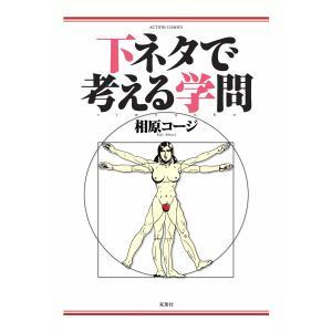 下ネタで考える学問 電子書籍版 / 相原コージ|ebookjapan