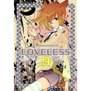 LOVELESS (9) 電子書籍版 / 高河ゆん|ebookjapan
