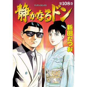 静かなるドン (108) 電子書籍版 / 新田たつお|ebookjapan