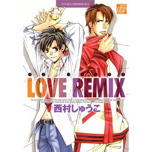 【初回50%OFFクーポン】LOVE REMIX 電子書籍版 / 西村しゅうこ|ebookjapan