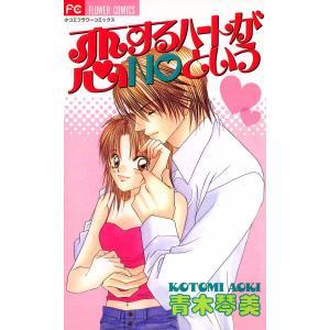 恋するハートがNOという 電子書籍版 / 青木琴美|ebookjapan