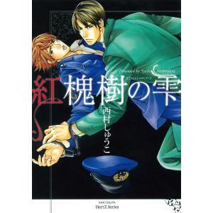 【初回50%OFFクーポン】紅槐樹の雫 電子書籍版 / 西村しゅうこ|ebookjapan