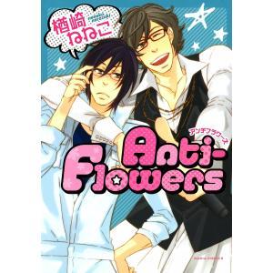 Anti-Flowers【おまけ漫画付きebookjapan限定版】 電子書籍版 / 楢崎ねねこ|ebookjapan