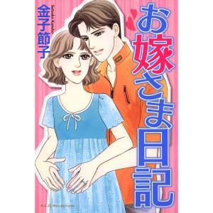 【初回50%OFFクーポン】お嫁さま日記 電子書籍版 / 金子節子 ebookjapan