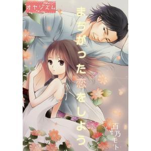 まちがった恋をしよう 電子書籍版 / 百乃モト|ebookjapan