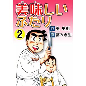 【初回50%OFFクーポン】美味しいふたり (2) 電子書籍版 / 原作:東史朗 作画:藤みき生|ebookjapan