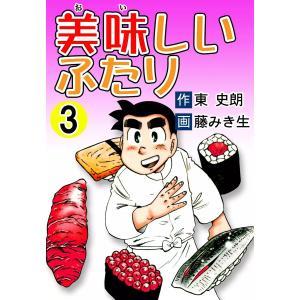 【初回50%OFFクーポン】美味しいふたり (3) 電子書籍版 / 原作:東史朗 作画:藤みき生|ebookjapan