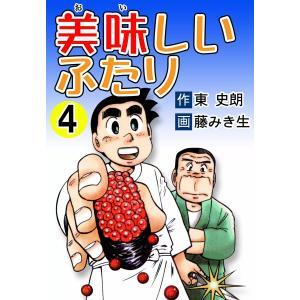 【初回50%OFFクーポン】美味しいふたり (4) 電子書籍版 / 原作:東史朗 作画:藤みき生|ebookjapan