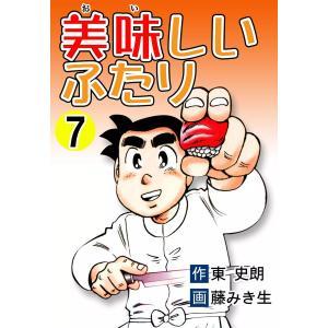 【初回50%OFFクーポン】美味しいふたり (7) 電子書籍版 / 原作:東史朗 作画:藤みき生|ebookjapan
