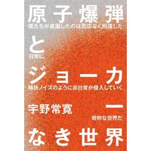 原子爆弾とジョーカーなき世界 電子書籍版 / 宇野常寛 ebookjapan