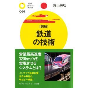 [図解]鉄道の技術 電子書籍版 / 著:秋山芳弘|ebookjapan