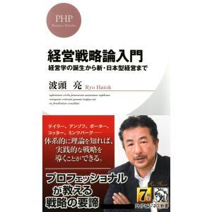 経営戦略論入門 経営学の誕生から新・日本型経営まで 電子書籍版 / 著:波頭亮
