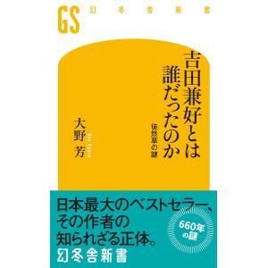 吉田兼好とは誰だったのか 徒然草の謎 電子書籍版 / 著:大野芳 ebookjapan