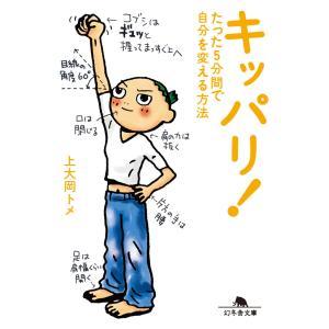 キッパリ! たった5分間で自分を変える方法 電子書籍版 / 著:上大岡トメ|ebookjapan