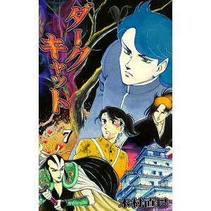 ダークキャット (7) 電子書籍版 / 木村直巳 ebookjapan