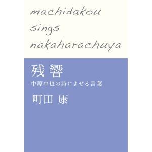 【初回50%OFFクーポン】残響―中原中也の詩によせる言葉 電子書籍版 / 町田康(著)|ebookjapan