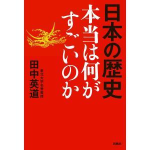 日本の歴史 本当は何がすごいのか 電子書籍版 / 田中英道