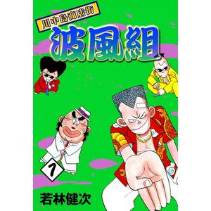 【初回50%OFFクーポン】川中島商店街波風組 (1) 電子書籍版 / 若林健次|ebookjapan