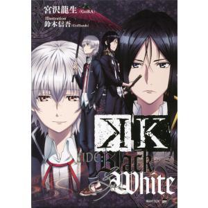 K SIDE:BLACK&WHITE 電子書籍版 / 宮沢龍生(GoRA) イラスト:鈴木信吾(Go...