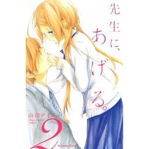 先生に、あげる。 (2) 電子書籍版 / 山田デイジー|ebookjapan