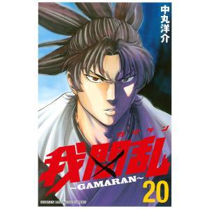 我間乱〜GAMARAN〜 (20) 電子書籍版 / 中丸洋介|ebookjapan