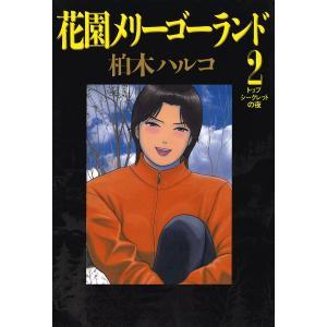 花園メリーゴーランド (2) 電子書籍版 / 柏木ハルコ