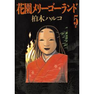 花園メリーゴーランド (5) 電子書籍版 / 柏木ハルコ|ebookjapan
