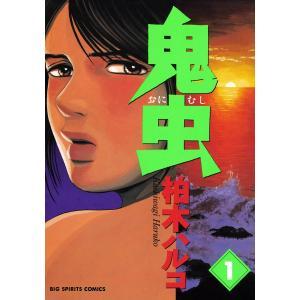 鬼虫 (1) 電子書籍版 / 柏木ハルコ|ebookjapan
