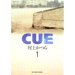 CUE(キュー) (1) 電子書籍版 / 村上かつら|ebookjapan