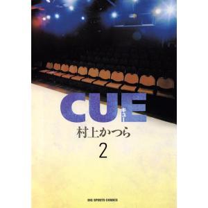 CUE(キュー) (2) 電子書籍版 / 村上かつら|ebookjapan