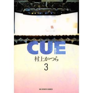 CUE(キュー) (3) 電子書籍版 / 村上かつら|ebookjapan