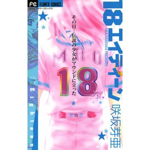 【初回50%OFFクーポン】18 エイティーン 電子書籍版 / 咲坂芽亜|ebookjapan