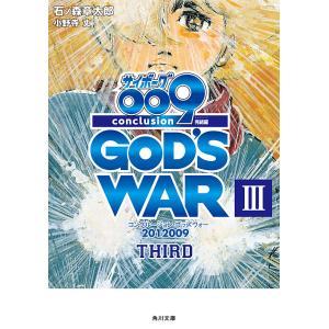 サイボーグ009 完結編 2012 009 conclusion GOD'S WAR III third 電子書籍版|ebookjapan