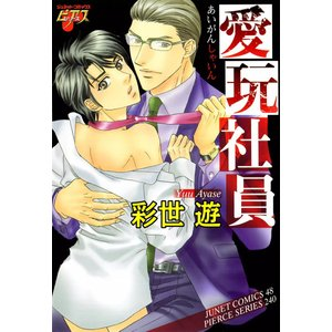 愛玩社員 電子書籍版 / 彩世遊 ebookjapan
