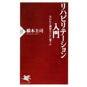 リハビリテーション入門 失われた機能をいかに補うか 電子書籍版 / 著:橋本圭司 ebookjapan