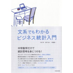文系でもわかるビジネス統計入門 電子書籍版 / 著:内田学 著:兼子良久 著:斉藤嘉一