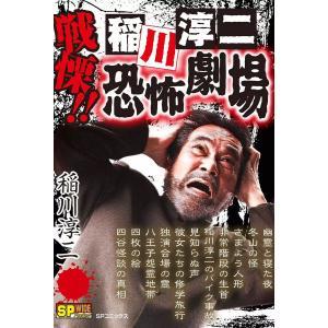 【初回50%OFFクーポン】戦慄!! 稲川淳二恐怖劇場 電子書籍版|ebookjapan
