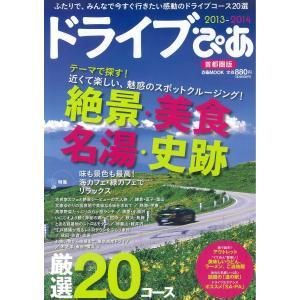 ドライブぴあ 2013-2014 首都圏版 電子書籍版 / ドライブぴあ 編集部|ebookjapan