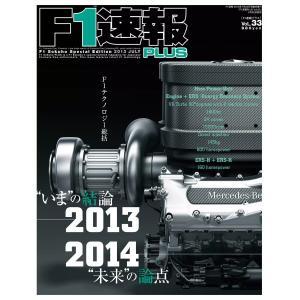 【初回50%OFFクーポン】F1速報PLUS VoL.33 電子書籍版 / F1速報PLUS編集部|ebookjapan
