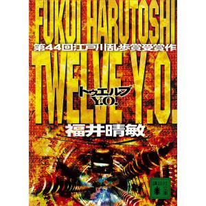 Twelve Y.O. 電子書籍版 / 福井晴敏 ebookjapan