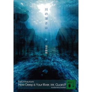 川の深さは 電子書籍版 / 福井晴敏 ebookjapan