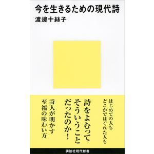 今を生きるための現代詩 電子書籍版 / 渡邊十絲子|ebookjapan